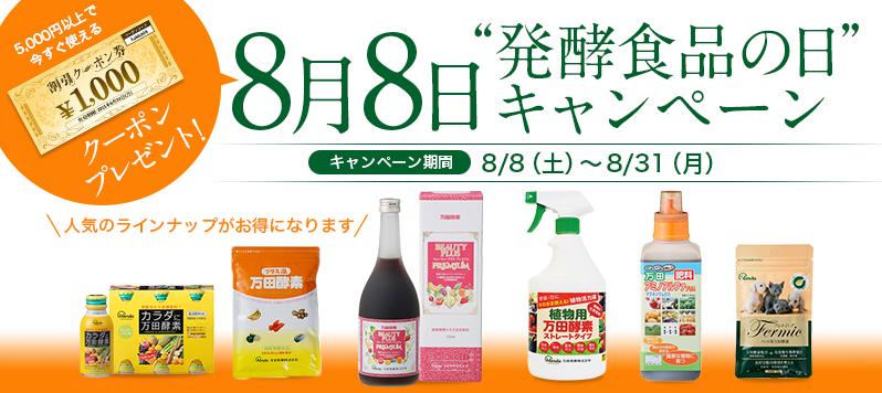 8月8日 発酵食品の日キャンペーン