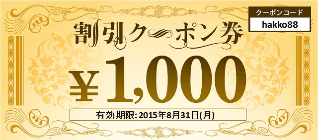 """【1,000円クーポン】8月8日""""発酵食品の日""""キャンペーン!"""